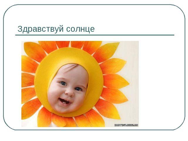 Здравствуй солнце