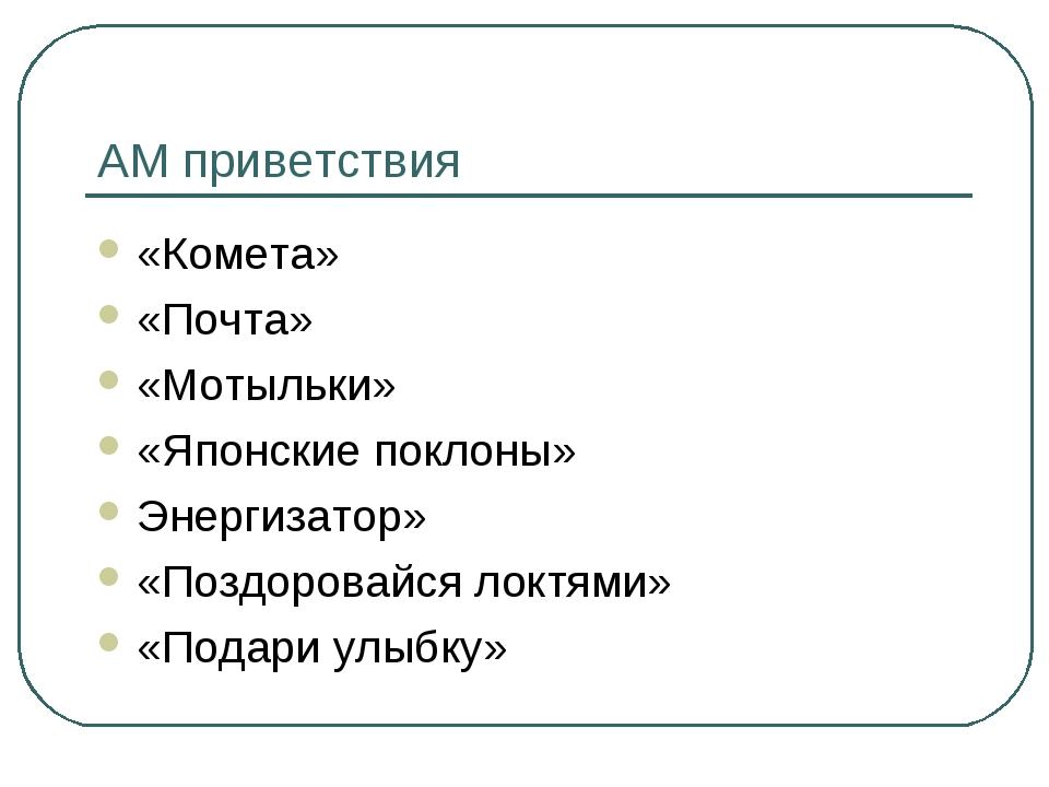 АМ приветствия «Комета» «Почта» «Мотыльки» «Японские поклоны» Энергизатор» «П...