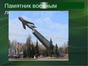 Памятник военным летчикам