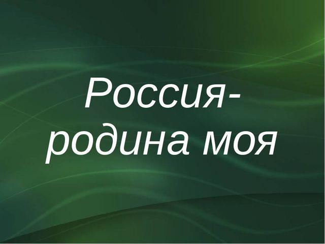 Россия-родина моя © Корпорация Майкрософт (Microsoft Corporation), 2007. Все...