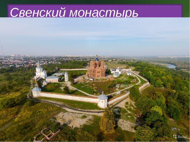 Свенский монастырь