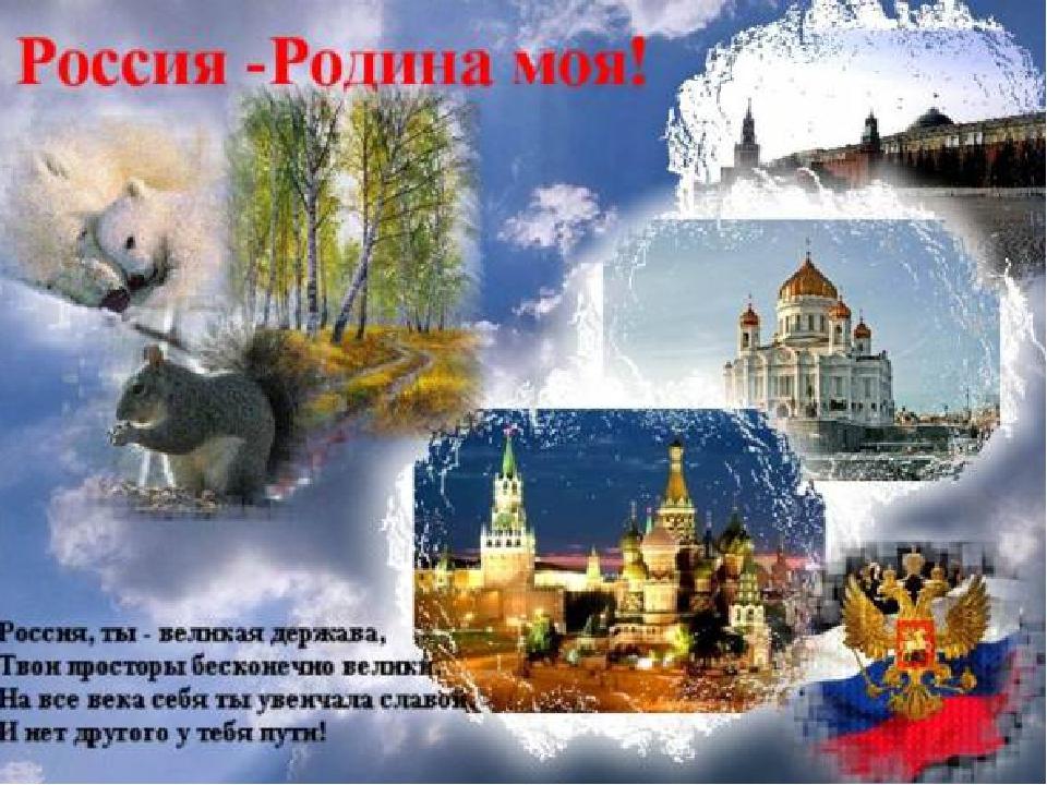 Картинки на тему родина моя россия