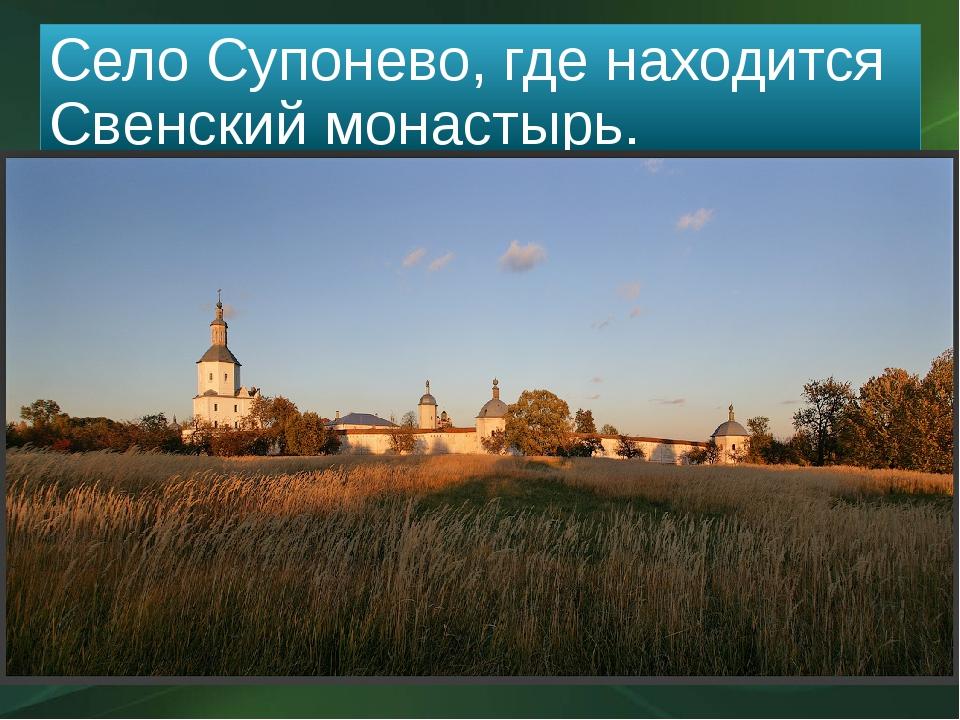 Село Супонево, где находится Свенский монастырь.
