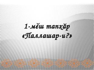 1. Как будет фартук на чувашском?