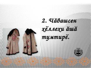 4. Чăваш хĕр арăмĕ пуҫне мĕн тăхăннă?