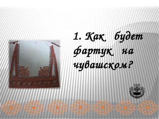 3. Чăваш хĕрĕн пуҫне тăхăнмалли капăр.