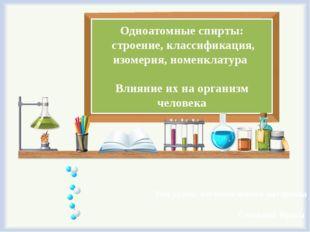 Одноатомные спирты: строение, классификация, изомерия, номенклатура Влияние и