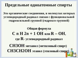 Предельные одноатомные cпирты Общая формула C n H 2n + 1 OH или R – OH, где R
