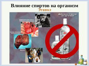 Влияние спиртов на организм