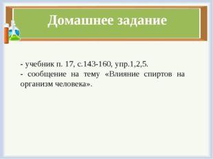 Домашнее задание - учебник п. 17, с.143-160, упр.1,2,5. - сообщение на тему «