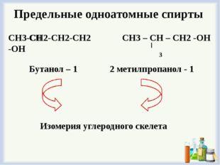 Предельные одноатомные cпирты СН3-СН2-СН2-СН2 -ОН СН3 – СН – СН2 -ОН Бутанол
