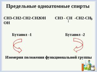 Предельные одноатомные cпирты СН3-СН2-СН2-СН2- ОН СН3 - СН -СН2-СН 3 ОН Бутан