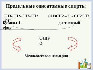 СН3СН2 – О - СН2СН3 Предельные одноатомные cпирты Бутанол-1 диэтиловый эфир С