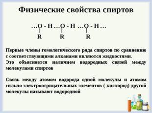 Физические свойства спиртов …О - Н …О - Н …О - Н … R R R Первые члены гомолог
