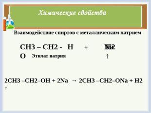 CH3 – CH2 - O H Na H2 ↑ Этилат натрия + 2CH3 –CH2–OH + 2Na → 2CH3 –CH2–ONa +