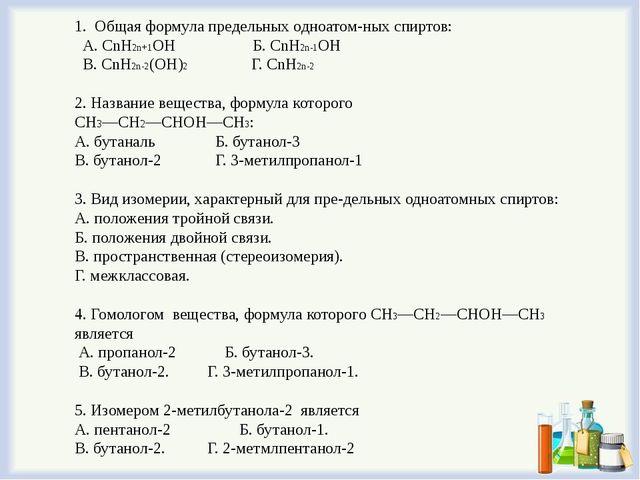 1. Общая формула предельных одноатомных спиртов: А. СnН2n+1ОН Б. СnН2n-1ОН В...