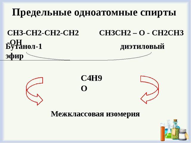 СН3СН2 – О - СН2СН3 Предельные одноатомные cпирты Бутанол-1 диэтиловый эфир С...