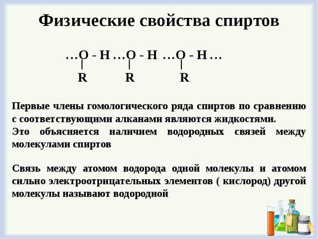 Физические свойства спиртов …О - Н …О - Н …О - Н … R R R Первые члены гомолог...