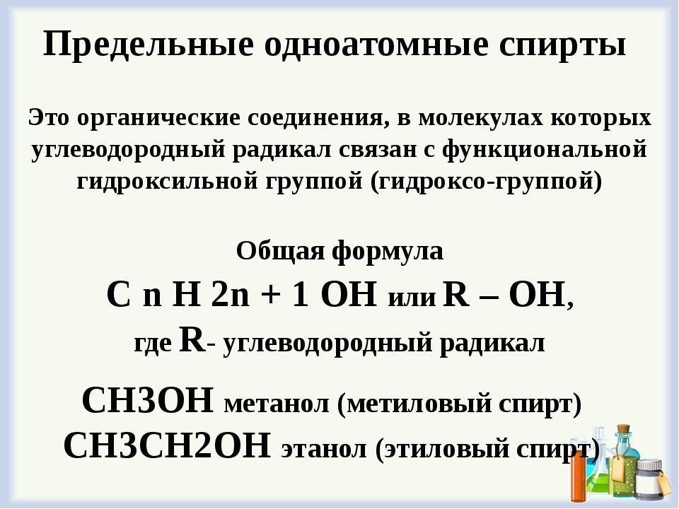 Предельные одноатомные cпирты Общая формула C n H 2n + 1 OH или R – OH, где R...