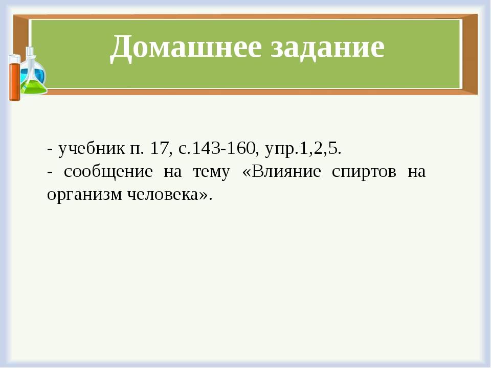 Домашнее задание - учебник п. 17, с.143-160, упр.1,2,5. - сообщение на тему «...