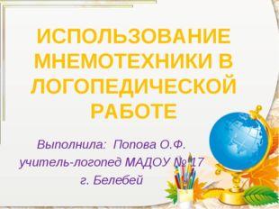 Выполнила: Попова О.Ф. учитель-логопед МАДОУ № 17 г. Белебей ИСПОЛЬЗОВАНИЕ МН