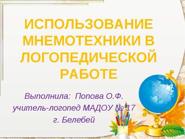 Выполнила: Попова О.Ф. учитель-логопед МАДОУ № 17 г. Белебей ИСПОЛЬЗОВАНИЕ МН...