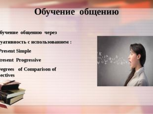 Обучение общению Обучение общению через ситуативность с использованием : Pres