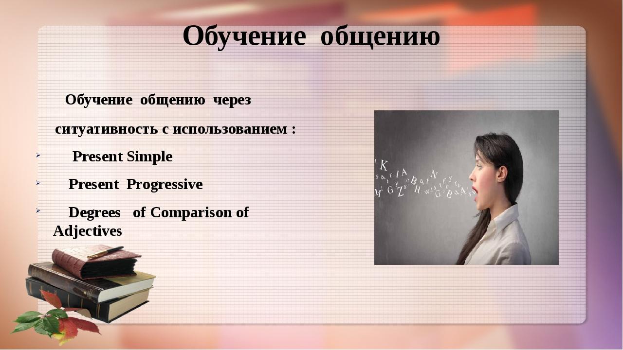 Обучение общению Обучение общению через ситуативность с использованием : Pres...