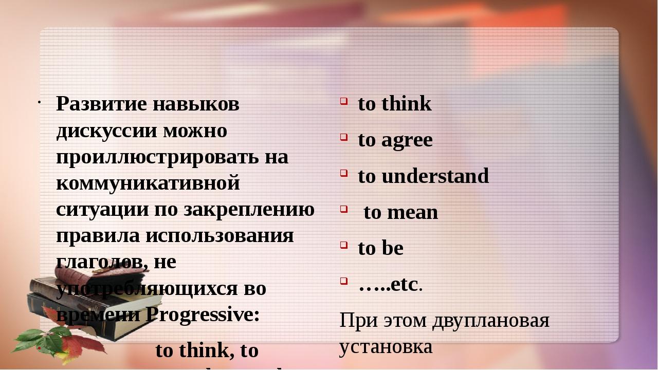 Развитие навыков дискуссии можно проиллюстрировать на коммуникативной ситуац...