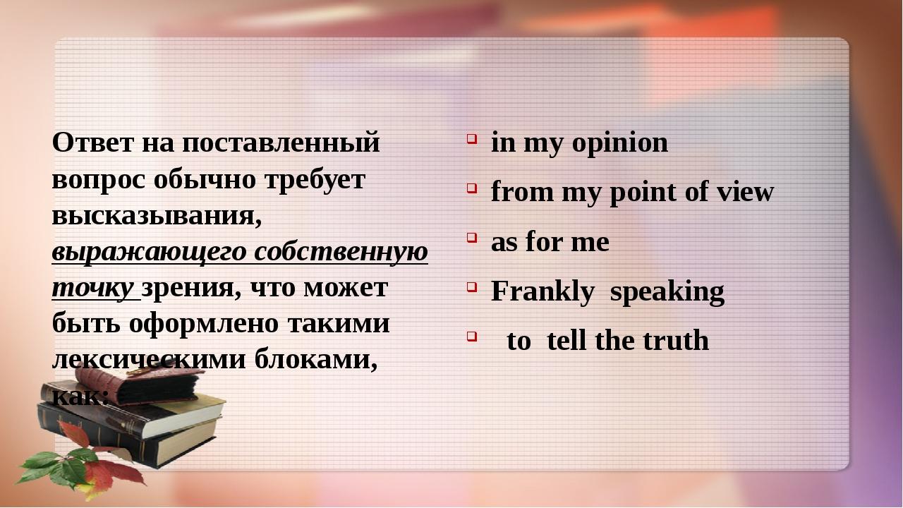 Ответ на поставленный вопрос обычно требует высказывания, выражающего собств...