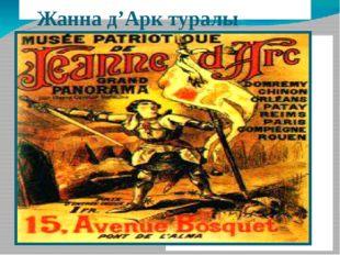 Жанна д'Арк туралы сипатта