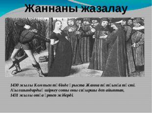 Жаннаны жазалау 1430 жылы Компьен түбінде ұрыста Жанна тұтқынға түсті. Ағылшы