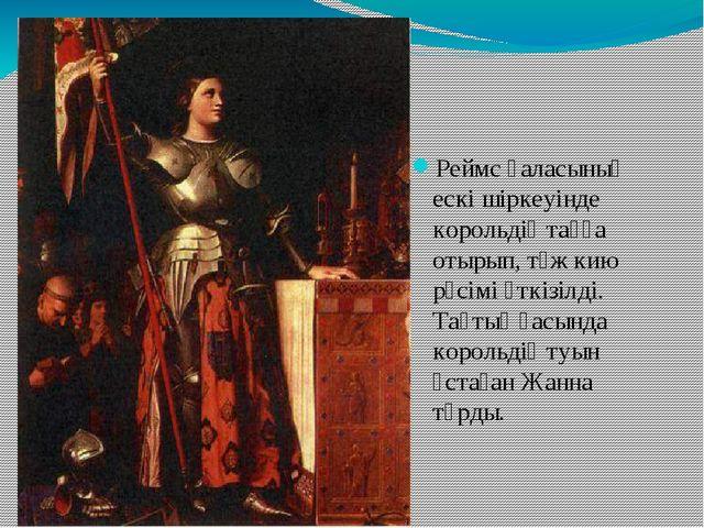 Реймс қаласының ескі шіркеуінде корольдің таққа отырып, тәж кию рәсімі өткіз...