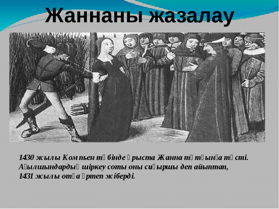 Жаннаны жазалау 1430 жылы Компьен түбінде ұрыста Жанна тұтқынға түсті. Ағылшы...