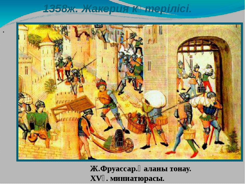 1358ж. Жакерия көтерілісі. . Ж.Фруассар.Қаланы тонау. ХVғ. миниатюрасы.