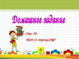 Стр. 58, № 20 (1 строка),№27