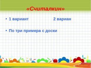 «Считалкин» 1 вариант 2 вариан По три примера с доски