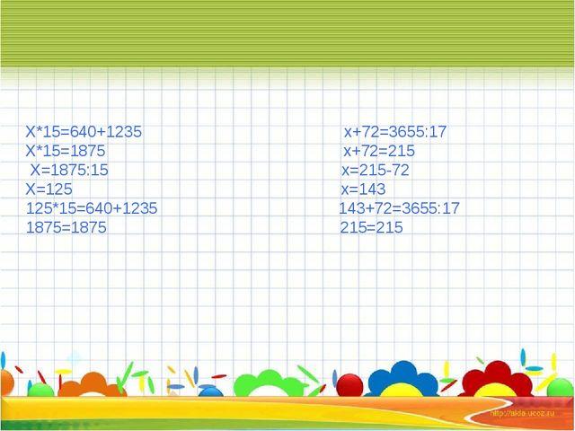 Х*15=640+1235 х+72=3655:17 Х*15=1875 х+72=215 Х=1875:15 х=215-72 Х=125 х=143...