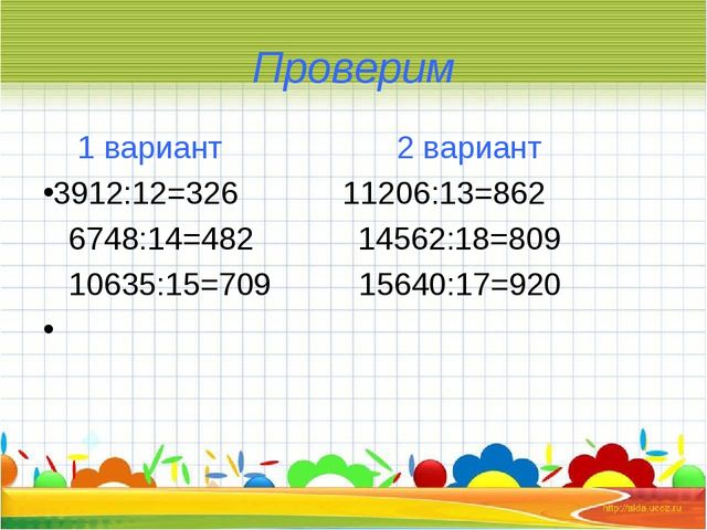 Проверим 1 вариант 2 вариант 3912:12=326 11206:13=862 6748:14=482 14562:18=80...