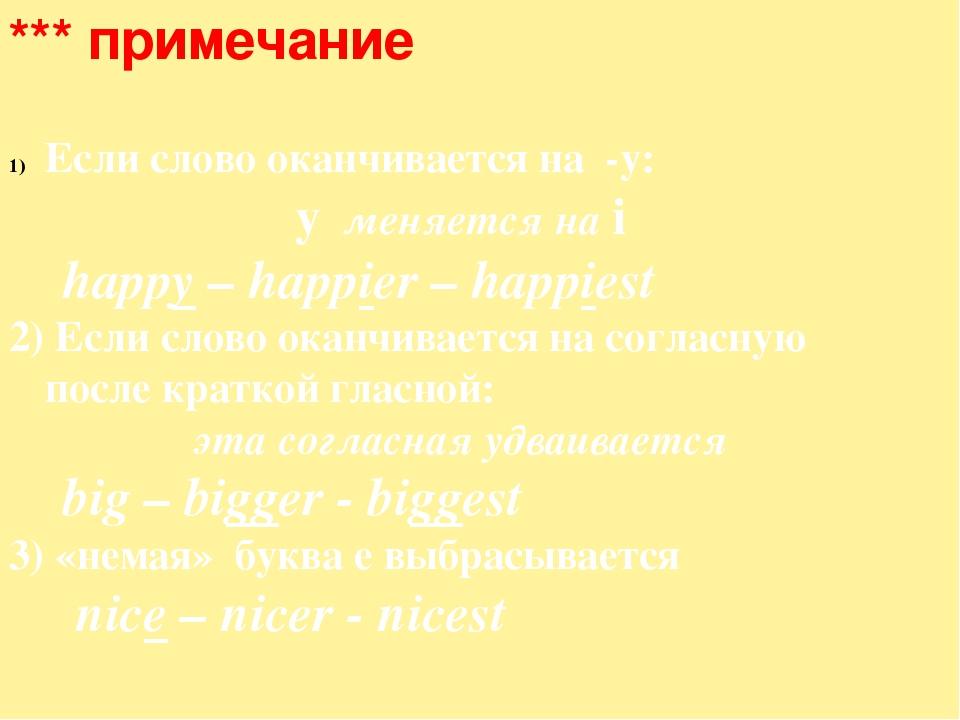 *** примечание Если слово оканчивается на -y: y меняется на i happy – happier...