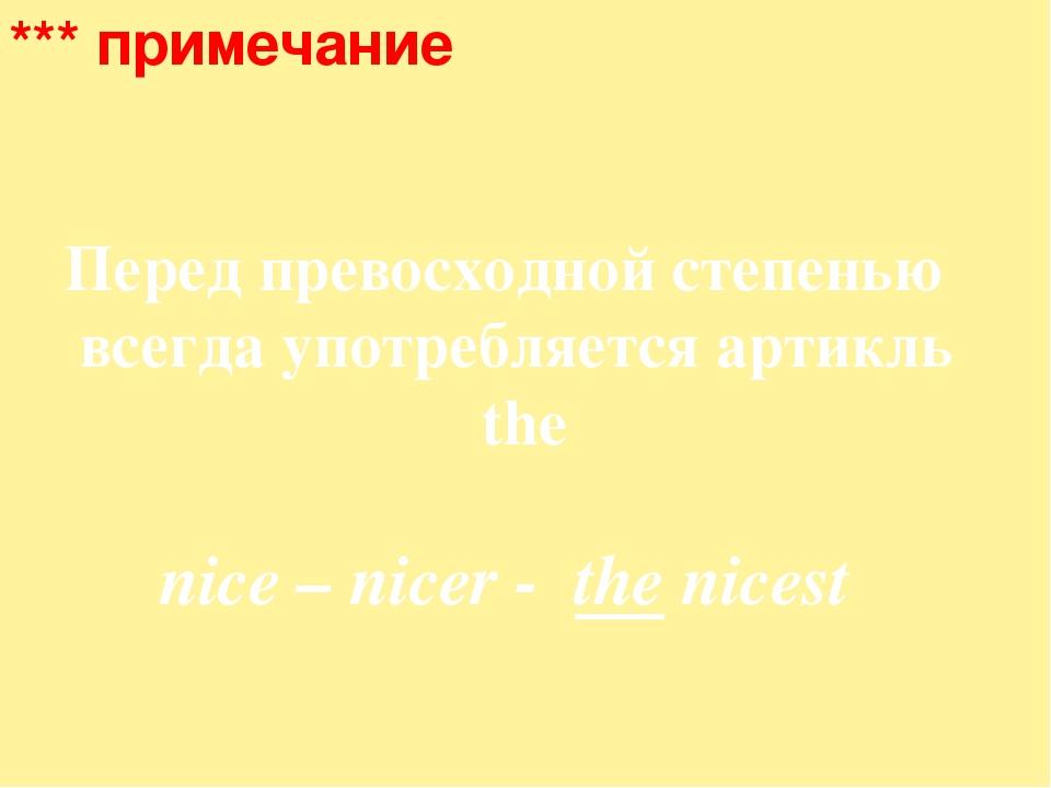 *** примечание Перед превосходной степенью всегда употребляется артикль the n...