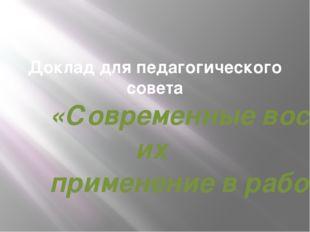 Доклад для педагогического совета «Современные воспитательные технологии, их