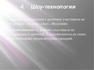 4. Шоу-технологии Игровые мероприятия с делением участников на три гр