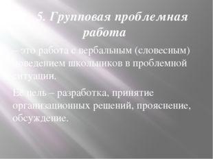 5. Групповая проблемная работа – это работа с вербальным (словесным) п