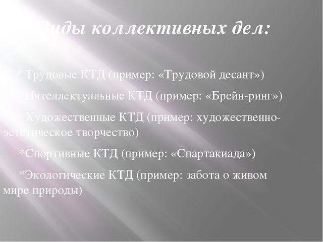 Виды коллективных дел:  *Трудовые КТД (пример: «Трудовой десант») ...