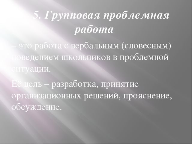 5. Групповая проблемная работа – это работа с вербальным (словесным) п...