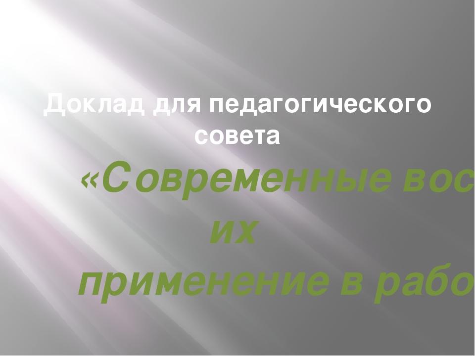 Доклад для педагогического совета «Современные воспитательные технологии, их...
