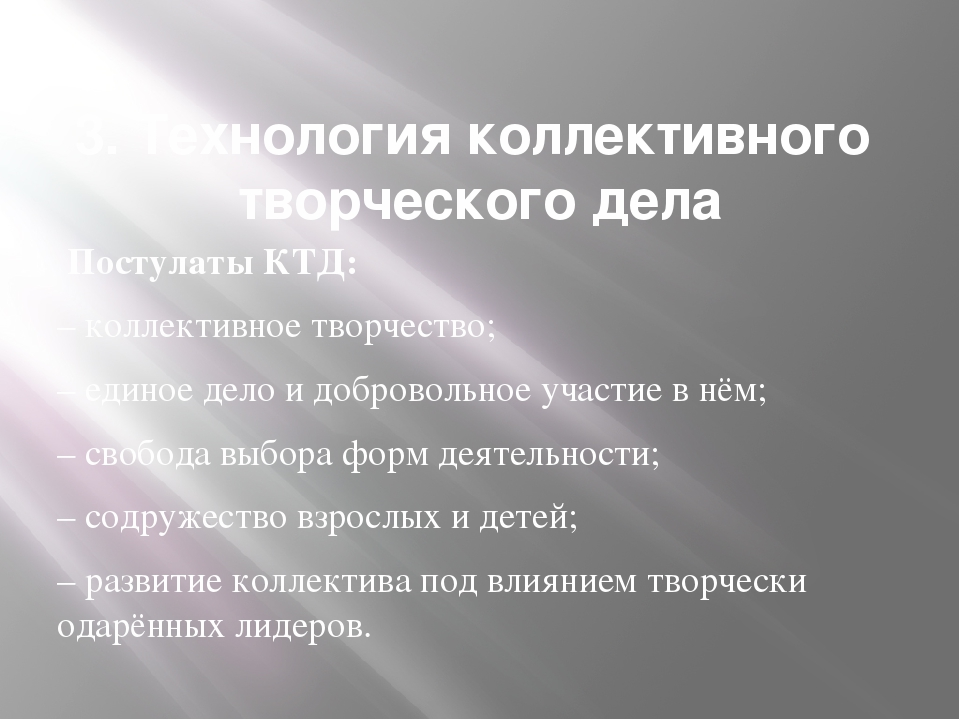 3. Технологияколлективного  творческого дела  Постулаты КТД: – к...