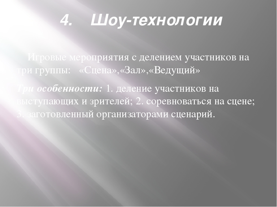 4. Шоу-технологии Игровые мероприятия с делением участников на три гр...