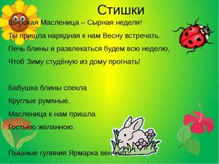 Стишки Широкая Масленица – Сырная неделя! Ты пришла нарядная к нам Весну вст